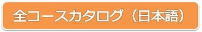 catalogue jp